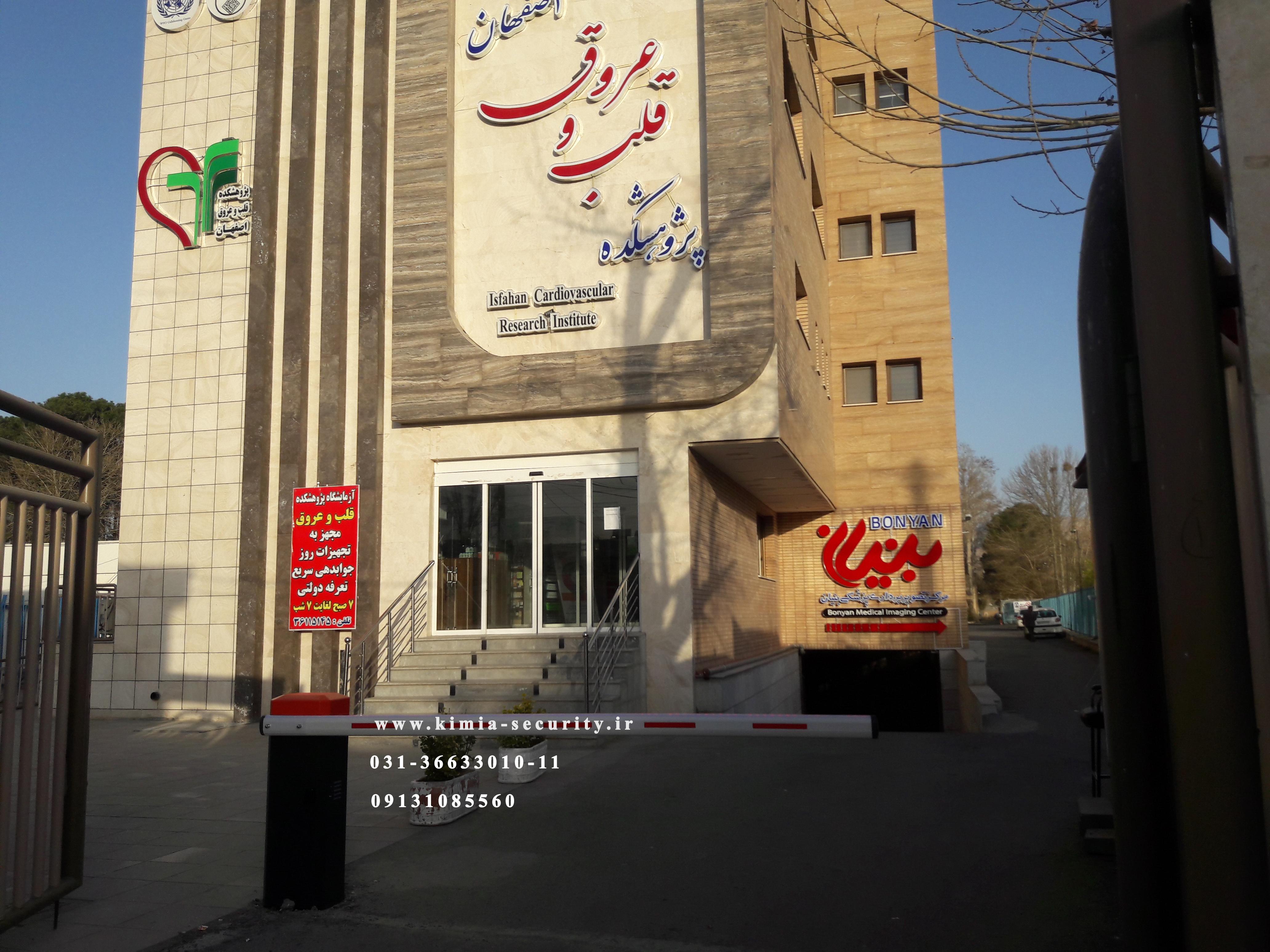 فروش راهبند در اصفهان