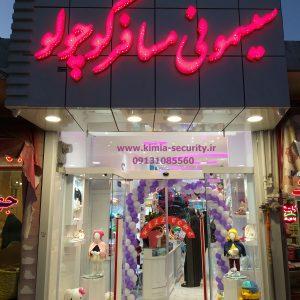سکوریت برقی اصفهان