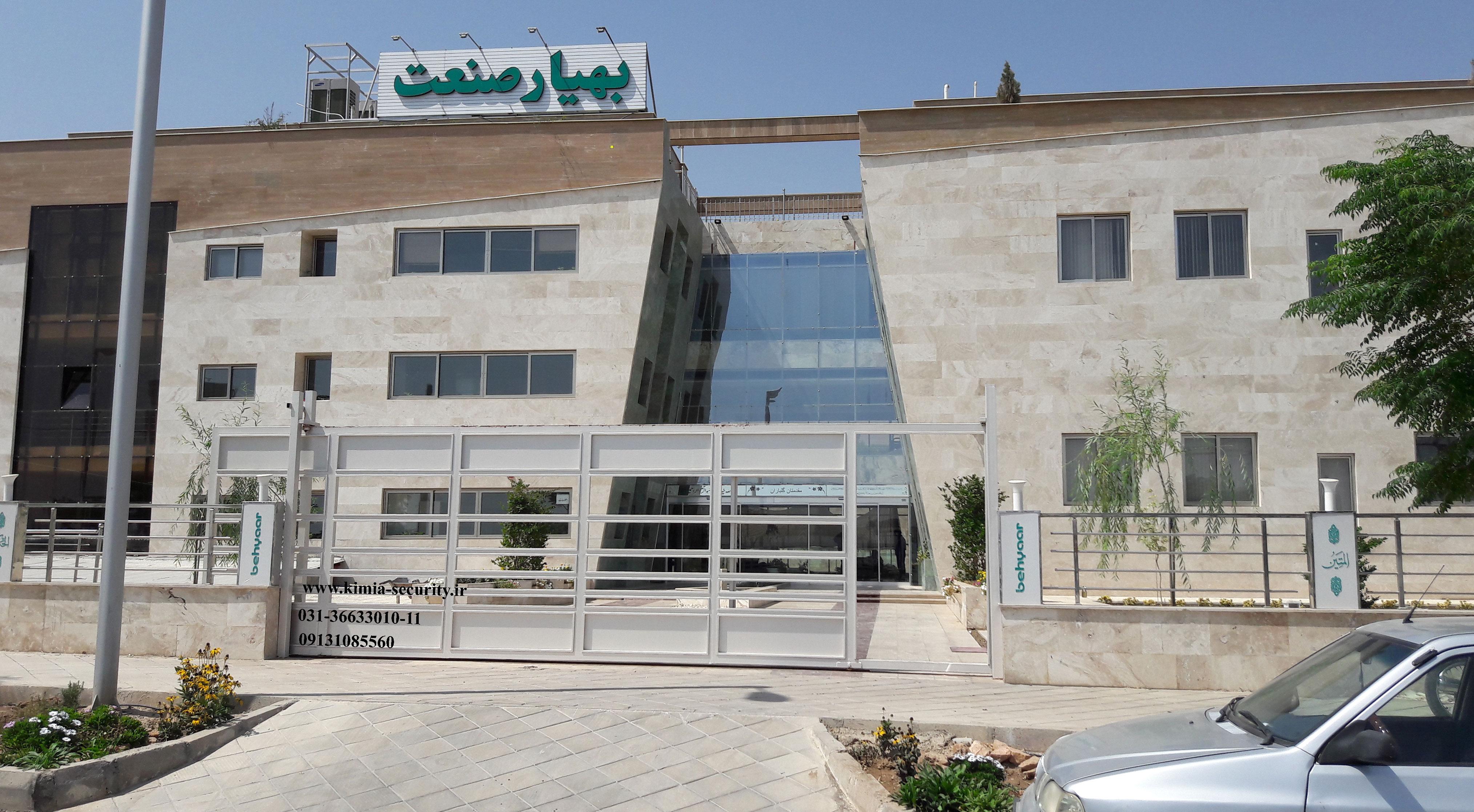شرکت بهیارصنعت اصفهان