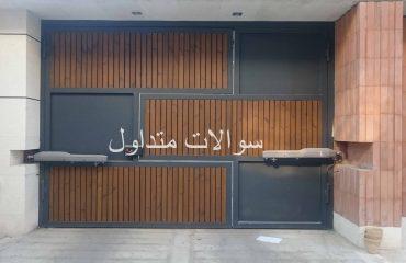درب پارکینگی اتوماتیک اصفهان