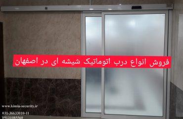 درب اتوماتیک شیشه ای اصفهان